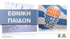 EOK   Εθνική Παίδων:  Οι 12 του Ευρωπαϊκού Πρωταθλήματος
