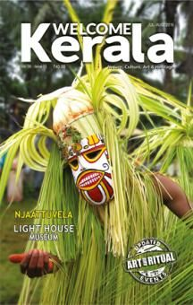 FEATURES: The Heritage Light House Museum   Thiruvathira Njaattuvela   The Brass Smith of Desamangalam (Surviving Traditions of River Nila - 10) ART RITUAL & OTHER EVENTS EASY GUIDE KERALA CLASSIFIEDS UPDATES - NEWS & NOTES : Varakoottam, the Travelouge of Colours   Thirayattam Costumes to University of Calicut   '4 o'clock Temptations of Kerala' wins Best Cookbook in the World....