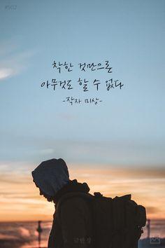 배경화면 모음 / 좋은 글귀 79탄 : 네이버 블로그 Wise Quotes, Famous Quotes, Art Analysis, Korean Writing, Korean Quotes, Korean Words Learning, Great Words, A Team, Proverbs