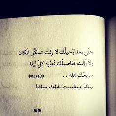 ana-samar: ٠ ٠ سامحك الله .. #اقتباس من #كتاب نصف وجه بلا ملامح للكاتب هاجد محمد