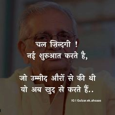 85 Likes, 1 Comments – Gulzar ek ahsaas (Gulzar Manzar. Hindi Quotes Images, Shyari Quotes, Life Quotes Pictures, Epic Quotes, Inspirational Quotes Pictures, Hurt Quotes, Words Quotes, Deep Thought Quotes, Mixed Feelings Quotes