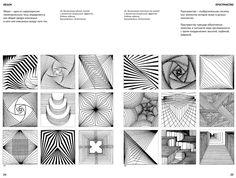пропедевтика дизайн работы студентов: 17 тыс изображений найдено в…