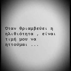 Bad Quotes, Greek Quotes, Jokes Quotes, Life Quotes, Motivational Quotes, Inspirational Quotes, English Quotes, Motivation Inspiration, Picture Quotes
