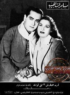 فريد الاطرش ليلي فوزى في فيلم استعراضي مع الراقصة الرشيقة ببا عز الدين  من مجلة مسامرات الجيب عام 1954