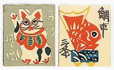 企画展「芹沢銈介の型絵小品-挿絵とハガキ-」 - 芹沢銈介美術工芸館 Japanese Cat, Japanese New Year, New Year Art, Traditional Toys, Japan Art, Chinese Painting, Retro Design, Animal Drawings, Cat Art