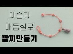 [diy]매듭실과 태슬로 팔찌만들기 - YouTube Macrame Knots, Micro Macrame, Wax Tablet, Handcrafted Jewelry, Handmade, Diy Gifts, Tatting, Diy And Crafts, Beaded Necklace