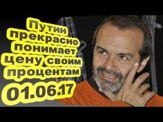 Виктор Шендерович - Путин прекрасно понимает цену своим процентам... 01....