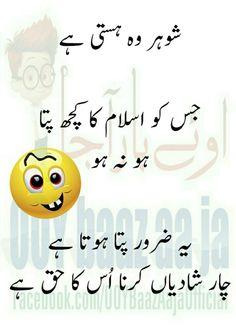 Hahahahahaha bs ye he pata hota hai baki kuch nhi janty. Funny Qoutes, Jokes Quotes, Life Quotes, Urdu Quotes, Quotations, Urdu Funny Poetry, Urdu Love Words, Comedy Jokes, Crazy Friends