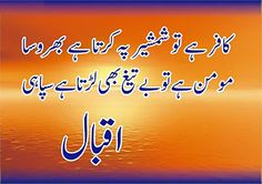 Shayari Urdu Images: Latest beautiful urdu quotes image download