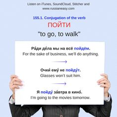 """Lesson 155.1. #Russian Verbs. To GO. Perfective. Conjugation and examples. Check the words and phrases by following the link on www.russianeasy.com (155.1. Verb """"Пойти"""")"""