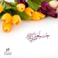 Juma Mubarak Images, Jumah Mubarak, Islamic Pictures, Congratulations, Girly, Iphone, Nice, Friday, Women's