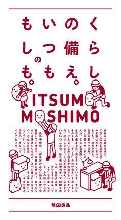 g07_muji-jishin_01