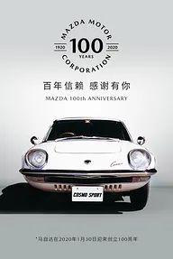 JTB_100周年事業ロゴマーク: @っRaζTāΩ采集到临时(457图)_花瓣 Jtb, Anniversary Logo, Mazda