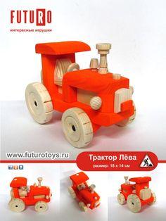 Деревянный трактор «Лёва»   FUTURO интересные игрушки — авторские деревянные игрушки ручной работы