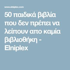 50 παιδικά βιβλία που δεν πρέπει να λείπουν απο καμία βιβλιοθήκη - Elniplex Easy Drawings For Kids, Drawing For Kids, Funny Times, Parenting Teens, Kids Corner, Toddler Activities, Books To Read, Psychology, Teaching