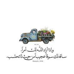 Just Be Quotes, Good Person Quotes, Quran Quotes Love, Beautiful Quran Quotes, Beautiful Arabic Words, Pretty Quotes, Arabic Love Quotes, Good Life Quotes, Wisdom Quotes