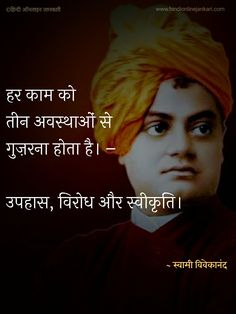 Knowledge to Cherish Apj Quotes, Value Quotes, Hindi Quotes Images, Life Quotes Pictures, Hindi Quotes On Life, Lesson Quotes, Wisdom Quotes, Qoutes, Motivational Thoughts In Hindi