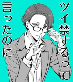 Okay everyone even though our teacher is a sinnamon we need to focus on the subject that we learn, okay ? Don't get distracted with his looks and voice ! #miyoshi