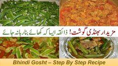 Fruit chaat cream recipe in urdu hindi healthy and tasty food bhindi gosht recipe in urdu hindi healthy food recipes 2018 forumfinder Gallery