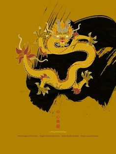 The yellow dragon of the center is one of the five heavenly beasts (fundamental principles in Chinese, Taoist cosmology and feng shui). It represents the element earth, the center, spirituality, the colors yellow and brown and man more. (Illustration by Thoth Adan.)