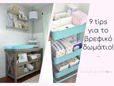 mamakaipaidi.com: 9 tips για την οργάνωση του βρεφικού δωματίου