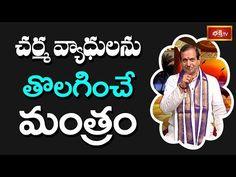 చర్మ వ్యాధులను తొలగించే మంత్రం | Mantrabalam | Archana | Bhakthi TV - YouTube