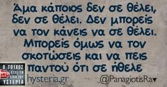 Funny Greek Quotes, Funny Quotes, Funny Images, Funny Pictures, Funny Pics, General Quotes, Clever Quotes, True Words, The Funny