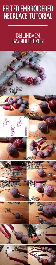 Вышиваем валяные бусы / Embroidery felted necklace tutorial