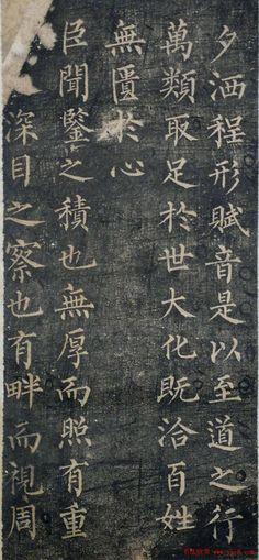 柳字帖 - 陸士衡演連珠 拓片 唐 柳公權9 #Chinese #Calligraphy #書法