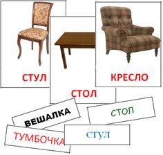 """Карточки Домана """"Мебель"""" с подписями разным шрифтом"""