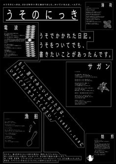 Japanese Poster: Uso no Nikk, Diary of Lies. Yutaka Satoh. 2013