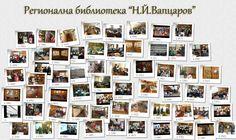 """Регионална библиотека """"Н.Й.Вапцаров"""""""