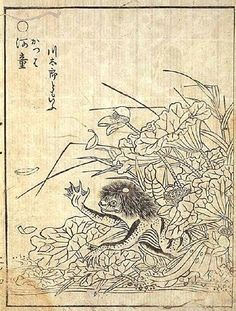 Kappa supposedly inhabit the ponds and rivers of Japan, and have various features to aid them in this environment, such as webbed hands and feet. By Toriyama Sekien (1712 – September 22, 1788), an 18th-century scholar and ukiyo-e artist of Japanese folklore.