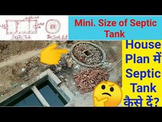 Septic Tank in House | Size of Septic Tank | Septic Tank Construct | Minimum Size Of Septic Tank | - YouTube Concrete Septic Tank, Septic Tank Design, Types Of Concrete, House Plans, Construction, House Design, How To Plan, Youtube, Building