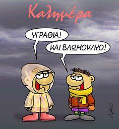 Funny Greek, Funny Photos, Just In Case, Kai, Good Morning, Romance, Jokes, Humor, Comics