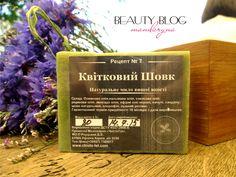 Mandaryna's Beauty Blog: Натуральне мило ручної роботи Квітковий Шовк від української компанії ЧистоТіл