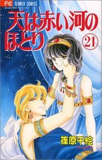 Anatolia Story (mature elements) - Yuri lived the peaceful, average teenage life until Queen Nakia drew Yuri across time and space into the ancient Hittite Empire to use her as a sacrifice!  A chance encounter with Prince Kail saves her life, and then she learns it will be a year before he can arrange her return to Japan.  With a queen out to kill her, can she survive a year and, after that time, can she bear to leave Kail