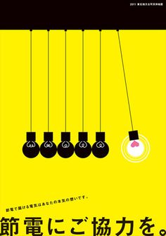 Electricity conservation posters ~ Pink Tentacle
