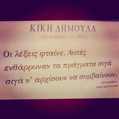 greek, words, and greek quotes image Favorite Quotes, Best Quotes, Love Quotes, Inspirational Quotes, Quotes Quotes, Something To Remember, Greek Words, Greek Quotes, Photo Quotes