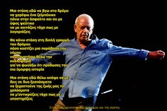 DIMITRIS MITROPANOS Economic Analysis, Greek Music, Me Too Lyrics, Unique Words, Still Standing, Greek Quotes, Screenwriting, Vip, Poems