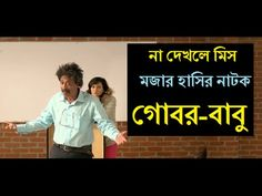 New Funny Natok 2016 -গোবর বাবু by New Comedy Natok 2016