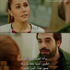 Poyraz Karayel Arabic Funny, Arabic Jokes, Funny Arabic Quotes, Love Hate Quotes, Quotes About Hate, Funny Texts, Funny Jokes, Korean Drama Quotes, Drama Funny