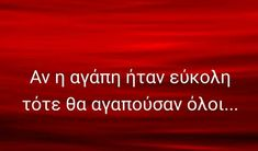 Greek Quotes, Truths, Life Quotes, Letters, Paris, Love, Star, Quotes About Life, Amor