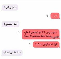 يا ويلي ع الحب ✨😍😍 Sweet Words, Love Words, Beautiful Words, Love Quotes For Him, Cute Quotes, Words Quotes, Romantic Kiss Gif, Romantic Quotes, Arabic Funny