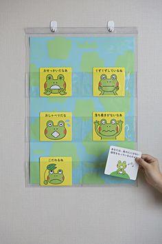 """効果のある""""おしゃれな""""療育グッズが誰でも気軽に買える!tobiraco(トビラコ)って?の画像5 Spring School, Study, Education, Create, Cards, Biography, Paper Envelopes, Studio, Studying"""