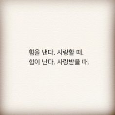 Wise Quotes, Words Quotes, Wise Words, Inspirational Quotes, Sayings, Korean Text, Korean Words, Reading Practice, Self Confidence Quotes