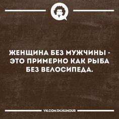 6,822 отметок «Нравится», 63 комментариев — Интеллектуальный юмор (@inhumour) в Instagram: «#inhumour #юмор #humor #смех #смешно #jokes #шутка #прикол #шуткадня #весело #анекдоты #сарказм…»