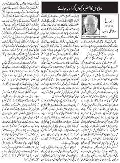 392 Best Urdu Column images in 2019 | Columns, Journaling file