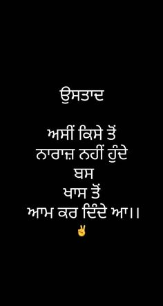 One Word Quotes, Desi Quotes, Gurbani Quotes, True Feelings Quotes, Good Thoughts Quotes, Reality Quotes, True Quotes, Sikh Quotes, Status Quotes