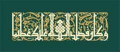 Ve kâne fazlüllâhi aleyke azîmâ (NİSÂ, 113) (Allah'ın sana olan lütfu büyüktür.) HATTAT: İsâm Abdülfettâh, Kayruvânî tarz kûfî
